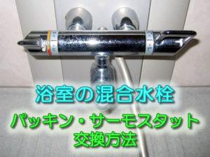 浴室の混合水栓、パッキンとサーモスタットの交換方法(TOTO TUMG40型)