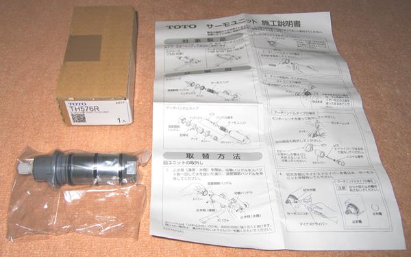 「温度調節ユニット(サーモユニット)」(TH576S)
