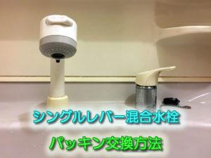 シングルレバー混合水栓のパッキン交換方法(洗面化粧台-水栓金具型番:TL385UG1)