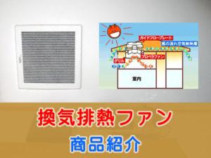 2階(3階)の室温を下げる屋根裏排気型の換気扇 三菱電機製「換気排熱ファン(V-20MEX3|V-20MCX3)」