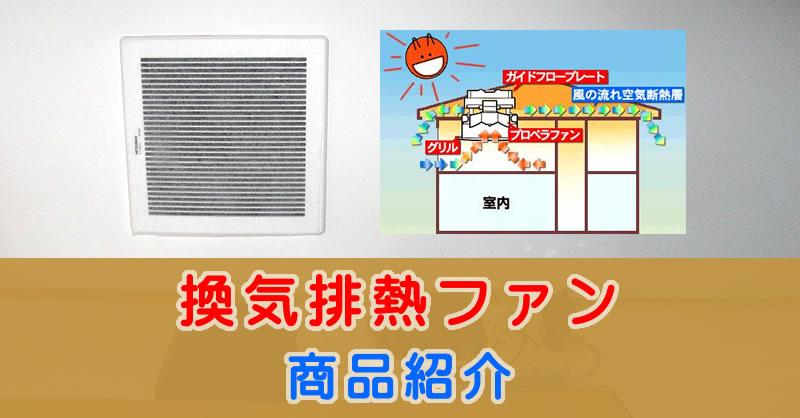 2階(3階)の室温を下げる屋根裏排気型の換気扇 三菱電機製「換気排熱ファン(V-20MEX3|V-20MCX3)」商品紹介