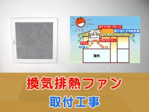 屋根裏排気型の換気扇 三菱電機製「換気排熱ファン(V-20MEX3)」取り付け方法