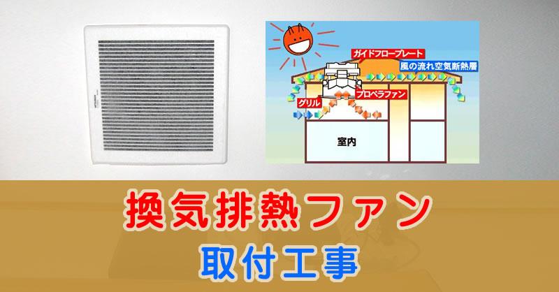 屋根裏排気型の換気扇 三菱電機製「換気排熱ファン(V-20MEX3)」取り付け工事の方法