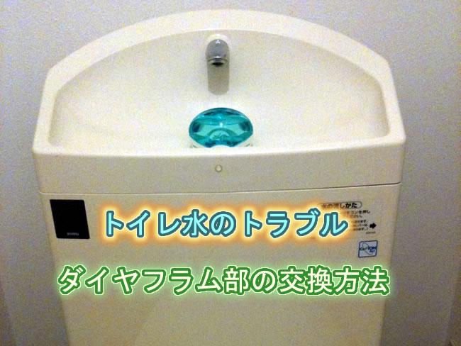 トイレのパッキン(ダイヤフラム部)の交換方法 (TOTO ウォシュレット一体形便器 ZJI TCF9011LER)