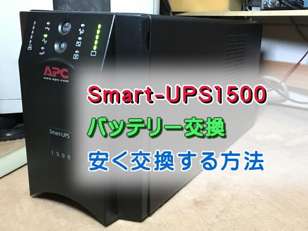 APC Smart-UPS1500 バッテリー交換(安く交換する方法)