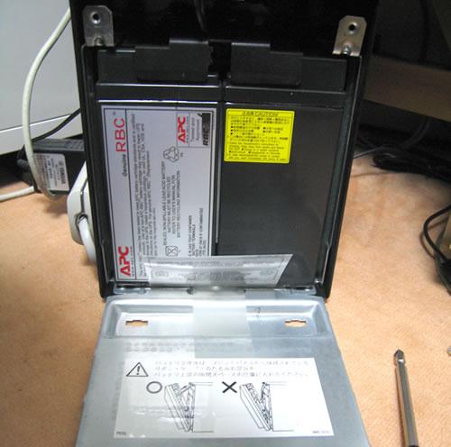 Smart-UPS1500 のバッテリー交換 蓋を開ける