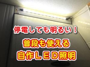 停電対策・節電の兼用、日常使える自作LED照明