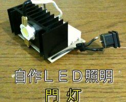 門灯の節電対策~自作LED照明~