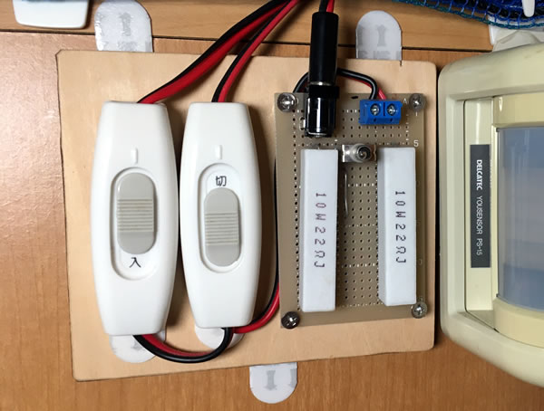LED調光器の製作①(使用例)