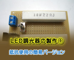 LED調光器の製作①(抵抗使用の簡易バージョン)