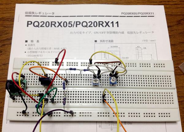 低損失可変レギュレーターPQ20RX11を使用した調光器(Version 2) ブレッドボード試作