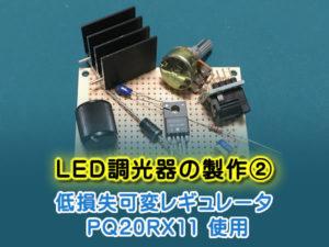 LED調光器の製作②(12V電源、低損失可変レギュレータ PQ20RX11 使用)