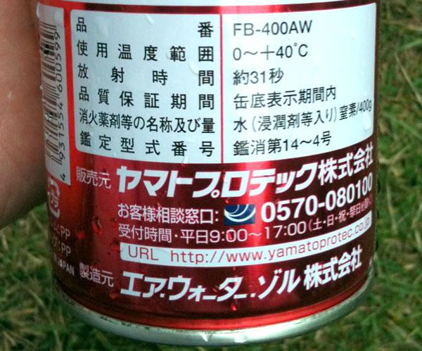 エアゾール式簡易消化器 (FB-400AW)の表示