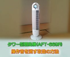 タワー型扇風機(AFT-669R) 操作音を消す改造の方法