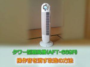 タワー型扇風機(AFT-669R)、操作音を消す改造の方法