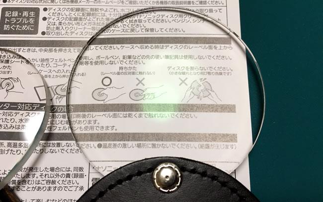 ポケットルーペの反射(ビクセン マエストロAP72DB)