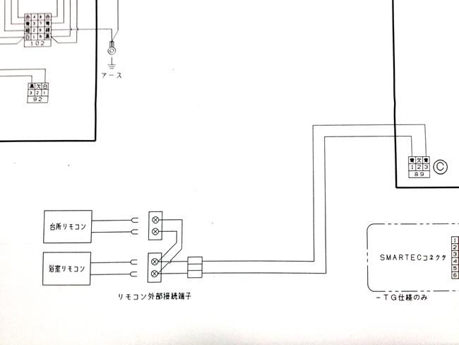 屋外給湯器内部に保管されていた説明書