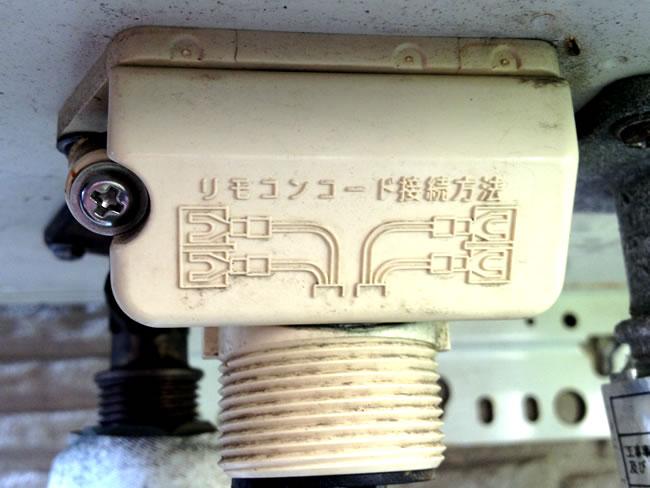 給湯器のリモコンコード接続端子