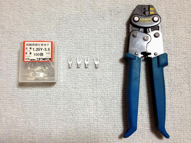 修理に使用した圧着工具