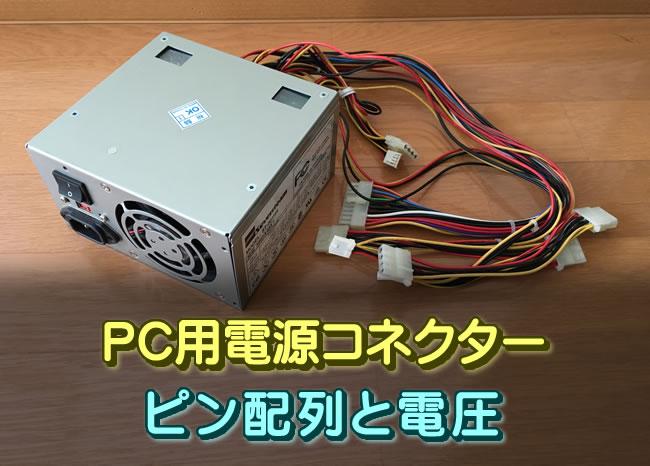 PC用電源コネクターのピン配列と電圧