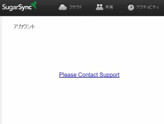 SugarSync 昔の解約画面