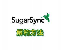 SugarSync解約方法
