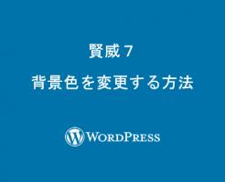 WordPressの賢威7で、背景色を変更する方法