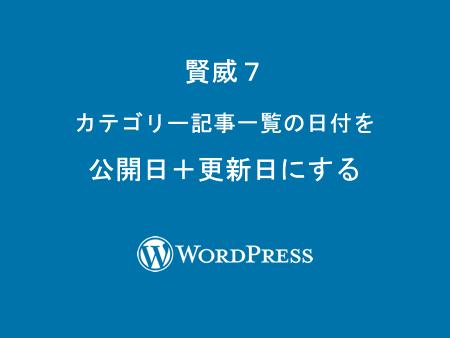 WordPressの賢威7.1で、カテゴリー記事一覧の日付を、「公開日」→「公開日+更新日」にする方法