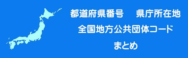 都道府県番号、県庁所在地、全国地方公共団体コードまとめ