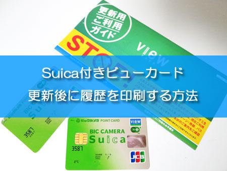 Suica付きビューカード 更新後に履歴を印刷する方法