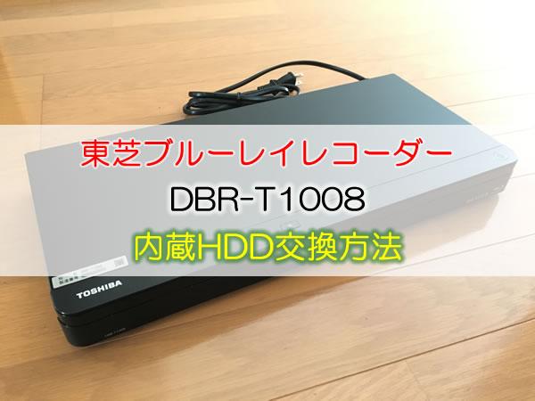 東芝ブルーレイレコーダー DBR-T1008 の内蔵HDD交換方法