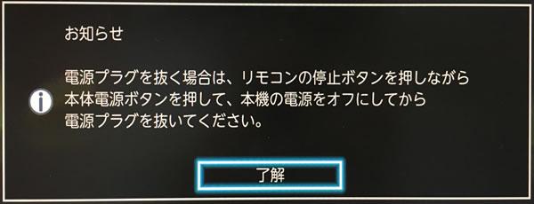 東芝ブルーレイレコーダー DBR-T1008 初期化①