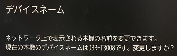 東芝ブルーレイレコーダー DBR-T1008 セットアップ途中の画面
