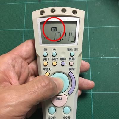 シーリングライトのリモコン修理 (TOSHIBA FRC-156T 動作確認)