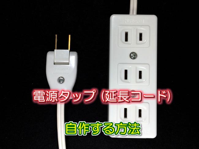 電源タップ(テーブルタップ・延長コード)自作の方法