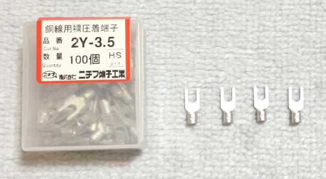 電源タップの作り方(圧着端子)