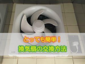 換気扇の交換方法、詳細解説! ~ 自宅キッチン、交換にチャレンジ!~
