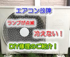 エアコン修理 ランプが点滅して冷えない! DIYで修理のご紹介