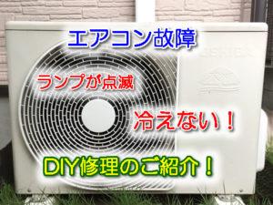 エアコンが故障 ランプが点滅して冷えない! 自分で修理する方法のご紹介!(東芝 RAS-225UDR)
