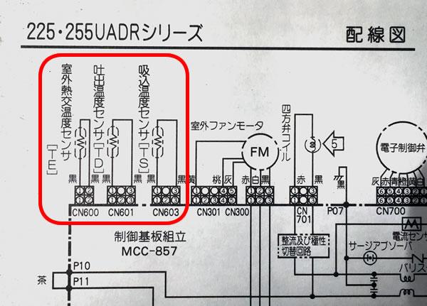 エアコン修理(配線図の確認)