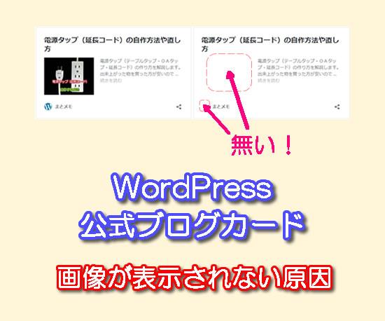 WordPressの公式ブログカード(Embed)の画像が表示されない原因