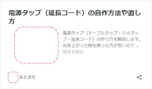 WordPress公式ブログカードに画像が表示されていない!