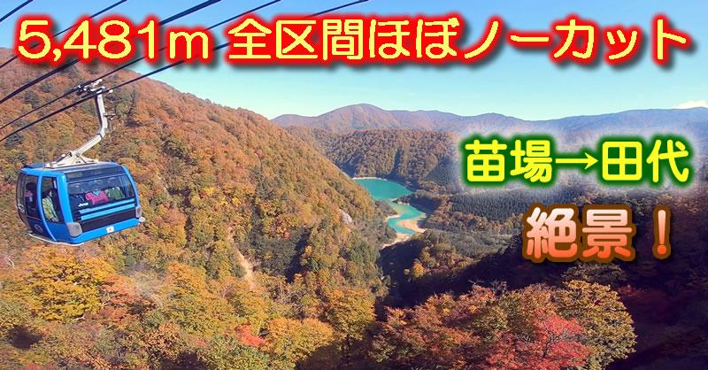 苗場-田代を結ぶドラゴンドラで秋の空中散歩(紅葉)