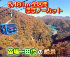 日本最長5,481mの苗場ドラゴンドラ 絶景の紅葉動画!【全区間ほぼノーカット】