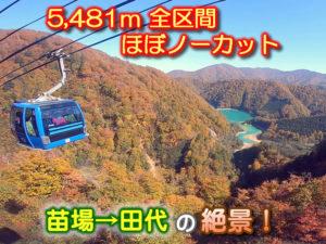 日本最長5,481m 絶景の紅葉動画! 苗場ドラゴンドラ【全区間ほぼノーカット】