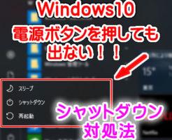 Windows10 でシャットダウン出来ない(電源ボタンが反応しない)時の対処法