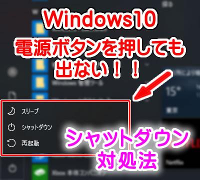 Windows10 でシャットダウンできない(電源ボタンが反応しない)時の対処法