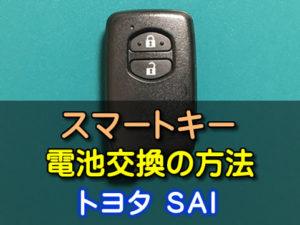 スマートキーの電池交換(トヨタ SAI)