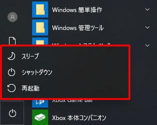 Windows10 のシャットダウン等のボタン
