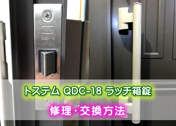 TOSTEM(トステム) QDC-18 ラッチ箱錠 の不具合修理と交換方法